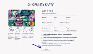 "Как оформить карту Credit card plus онлайн на сайте ""Кредит Европа банк"""
